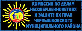 Комиссия по делам несовершеннолетних и защите их прав