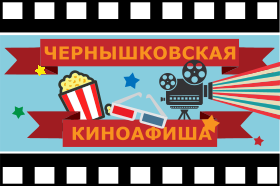 Киноафиша