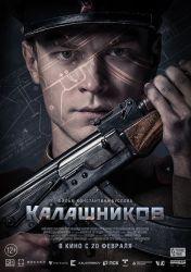 kinopoisk.ru Kalashnikov 3457592